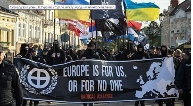 Признак бури: в Закарпатье прошел международный конгресс неонацистов
