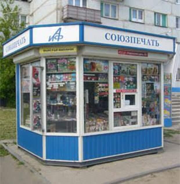 Image result for киоск союзпечать