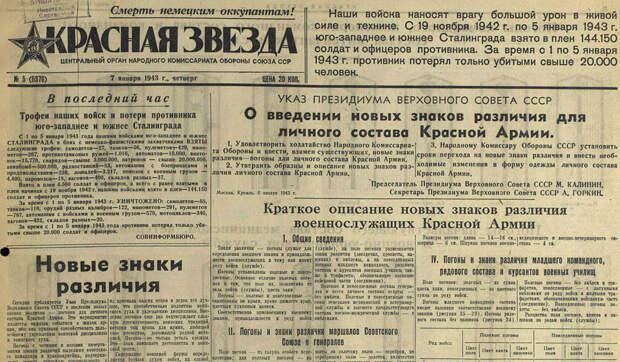 Интересные истории. Как вводили погоны в Красной Армии