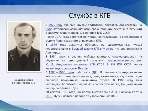 Путь из КГБ к пожизненной власти