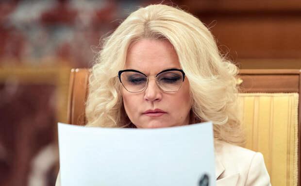 2 тысячи рублей: Голикова назвала недопустимой ситуацию с низкими окладами учителей