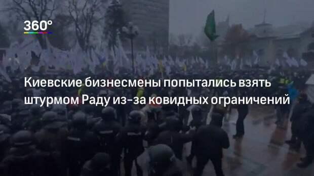 Киевские бизнесмены попытались взять штурмом Раду из-за ковидных ограничений
