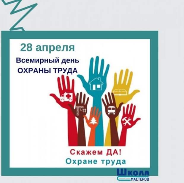 28 апреля Всемирный День Охраны Труда.