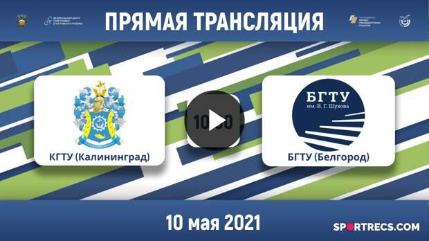 КГТУ (Калининград) — БГТУ (Белгород) | Высший дивизион, «В» | 2021