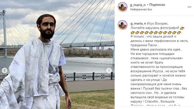 Милонов осудил перфоманс красноярской художницы с переодеванием в Иисуса