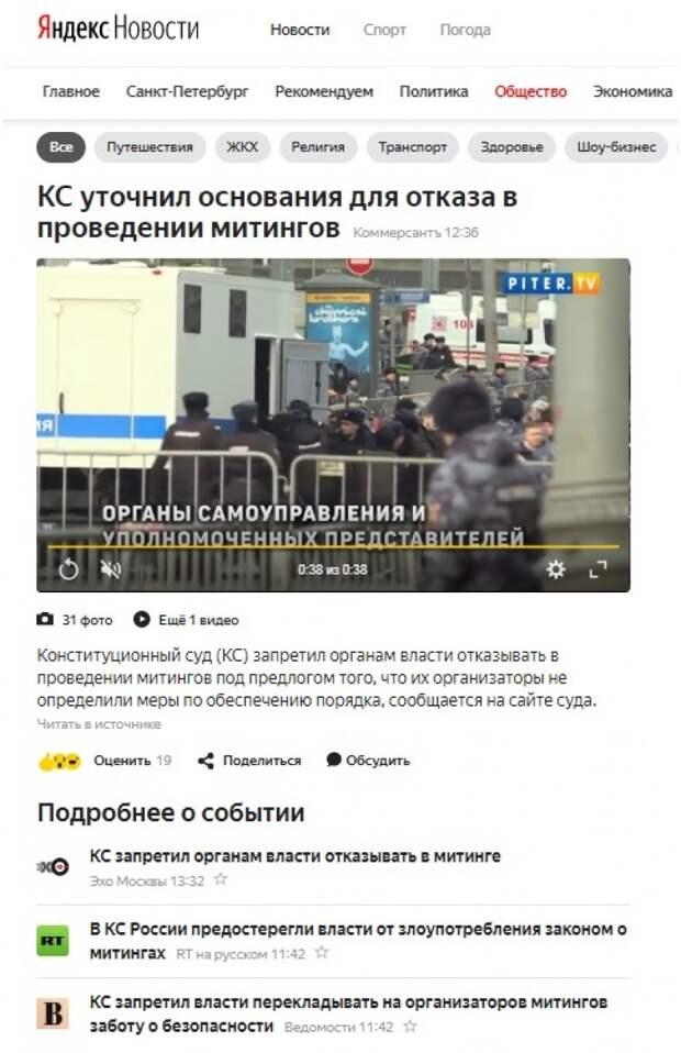 ФАН разъясняет: «Эхо Москвы» пытается запутать читателей откровенным кликбейтом в новости про митинги