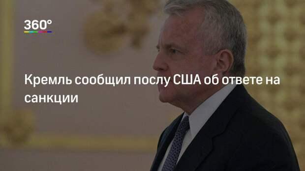 Кремль сообщил послу США об ответе на санкции