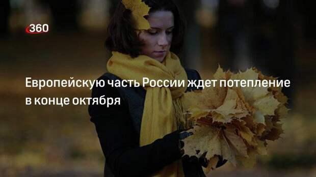 В Гидрометцентре сообщили о потеплении в европейской части России в конце октября