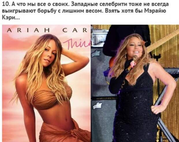 Звезды, которые не выдержали сражение с лишним весом и возрастом