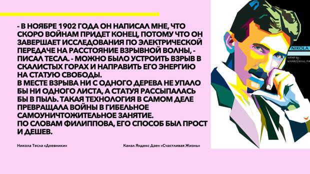 Что Никола Тесла неоднократно говорил о России и русских