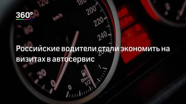 Российские водители стали экономить на визитах в автосервис