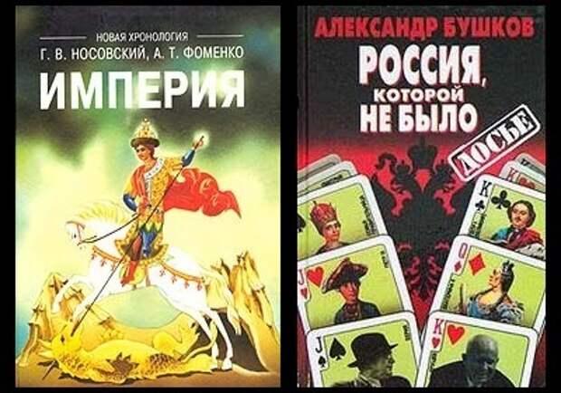 фоменко империя, бушков россия которой не было