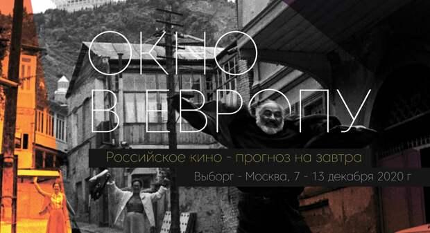 Якутский фильм «Черный снег» отмечен главной наградой фестиваля «Окно в Европу»