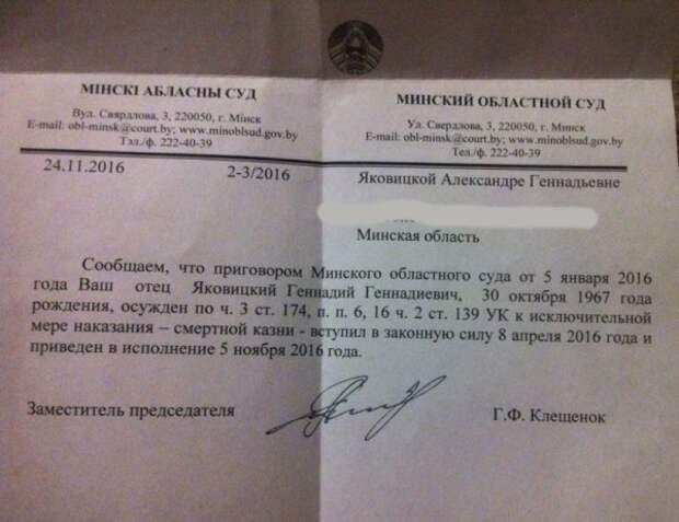 А в Минске и сейчас... 90-е, высшая мера наказания, криминал