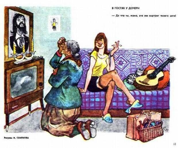 Карикатуры на молодежь из журнала Крокодил