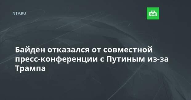 Байден отказался от совместной пресс-конференции с Путиным из-за Трампа