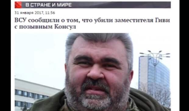 В Донецке «воскрес» «похороненный» украинскими СМИ под Авдеевкой ополченец «Консул»