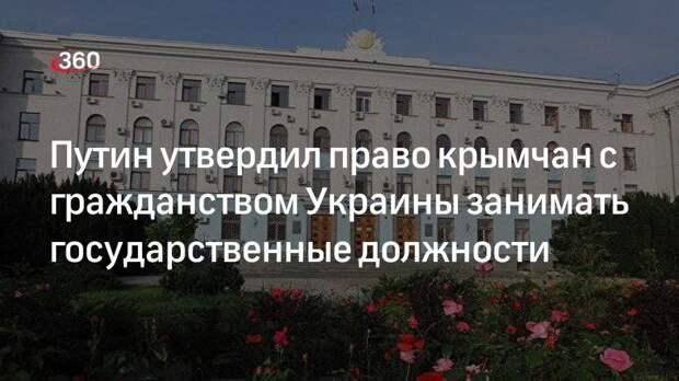 Путин утвердил право крымчан с гражданством Украины занимать государственные должности