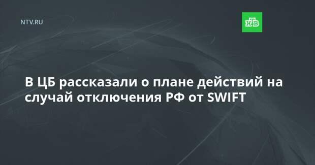 В ЦБ рассказали о плане действий на случай отключения РФ от SWIFT