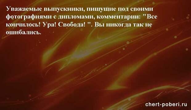 Самые смешные анекдоты ежедневная подборка chert-poberi-anekdoty-chert-poberi-anekdoty-40520603092020-7 картинка chert-poberi-anekdoty-40520603092020-7