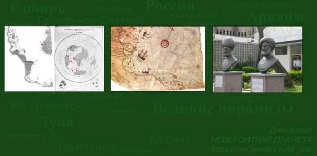Загадка древних карт Пири Рейса