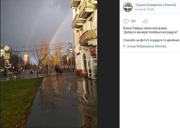 Фото дня: двойная радуга над Тушино