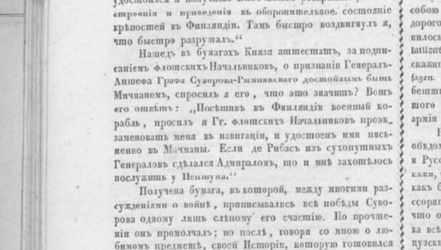 Весельчак Суворов и звание мичмана