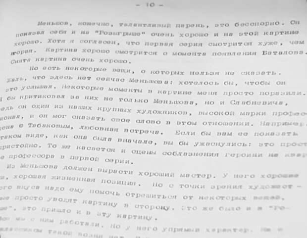 """Была ли эротика в фильме """"Москва слезам не верит"""""""