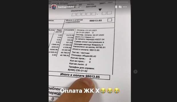 Иван Жидков пожаловался на огромную «коммуналку»