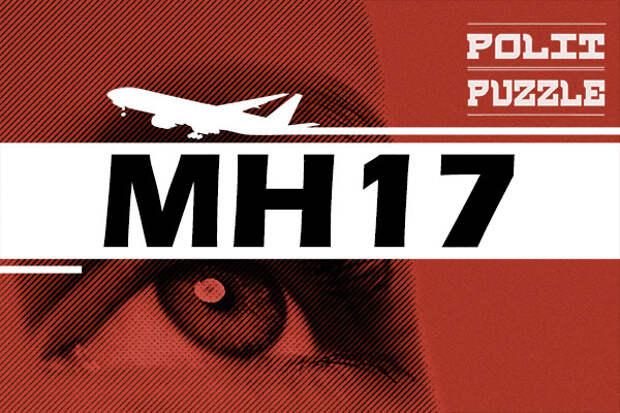 «Официальная версия MH17 неверна»: полиция Нидерландов раскрыла антироссийский мотив следствия