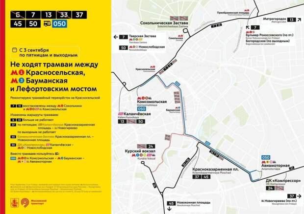 В районе Лефортово изменяются некоторые маршруты трамваев