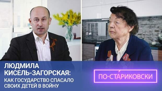 Людмила Кисель-Загорская: как государство спасало своих детей в войну. Николай Стариков