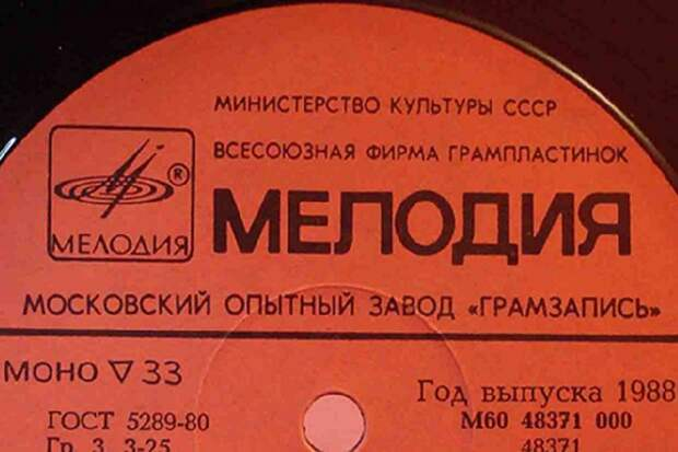 Всесоюзную фирму «Мелодия» продали вместе с архивом