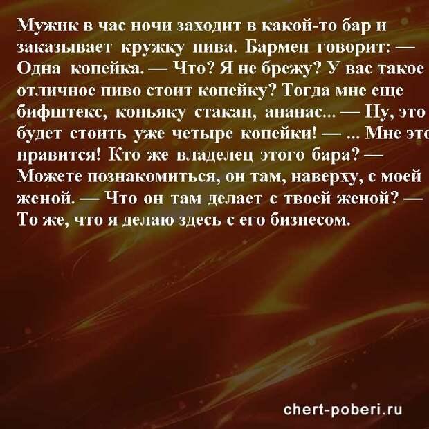 Самые смешные анекдоты ежедневная подборка chert-poberi-anekdoty-chert-poberi-anekdoty-16540230082020-18 картинка chert-poberi-anekdoty-16540230082020-18