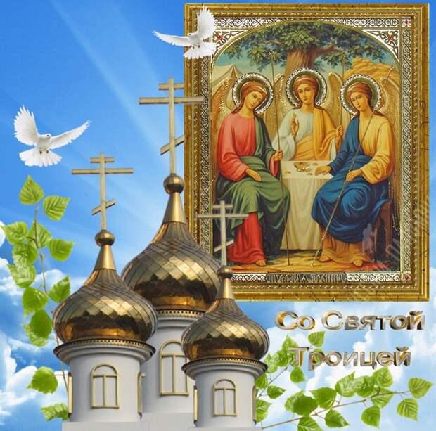 День Святой Троицы. Пятидесятница (христианские праздники)