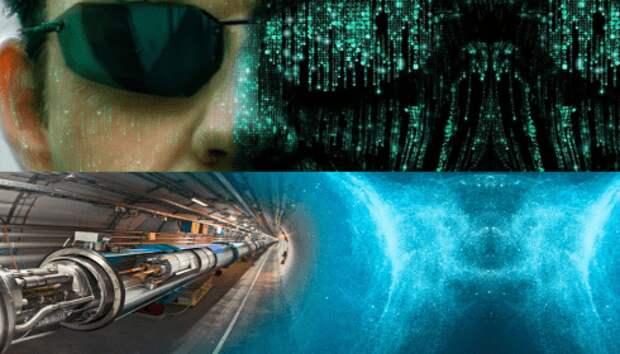 Теперь и физики CERN говорят, что мы живем в Матрице