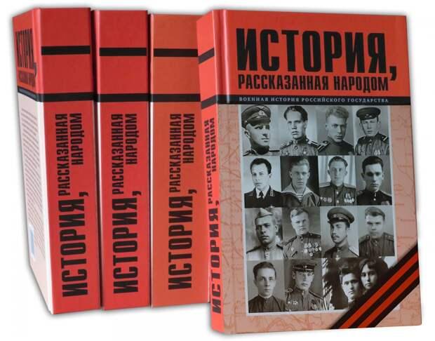 «История, рассказанная народом»: вышла одиннадцатая книга серии