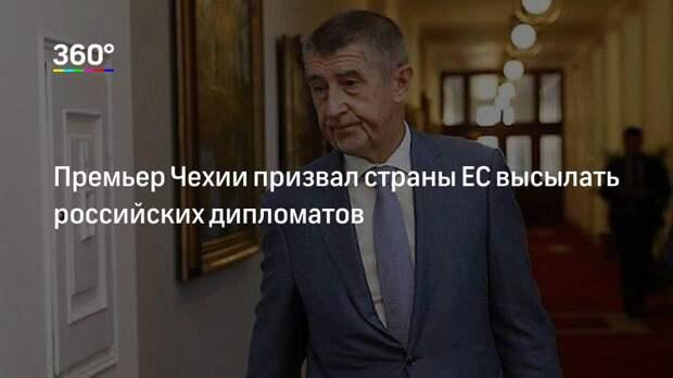 Премьер Чехии призвал страны ЕС высылать российских дипломатов