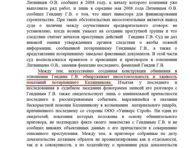 Из материалов уголовного дела против Г. Гендина. Источник: Мосгорсуд