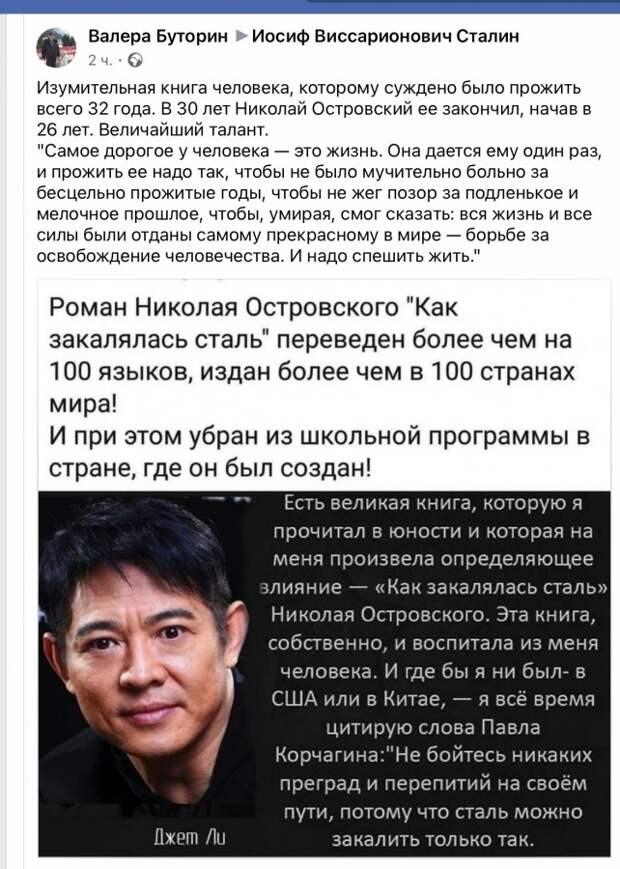 """Роман Николая Островского """"Как закалялась сталь"""""""