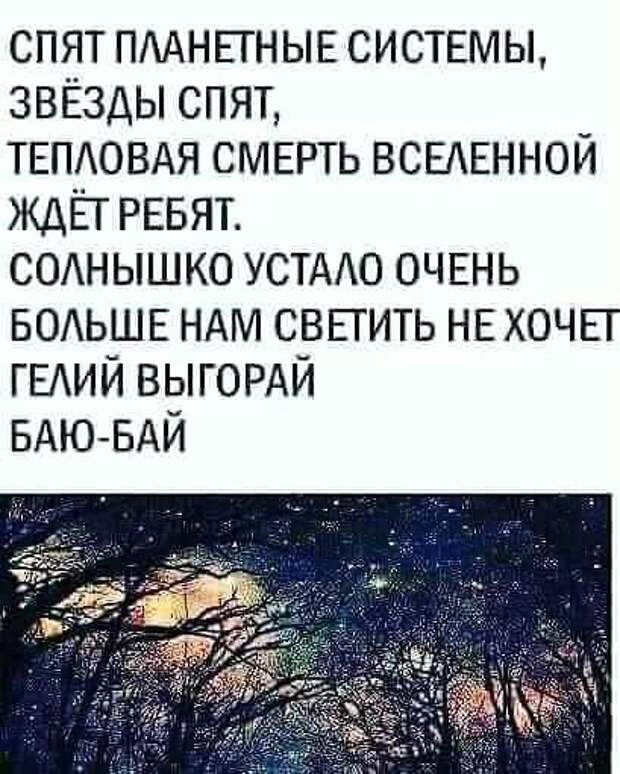 На изображении может находиться: текст «спят планетные системы, звёзды спят, тепловая смерть вселенной ждёт ребят. солнышко устало очень больше HAM светить не хочет гелий выгорай баю-бай»