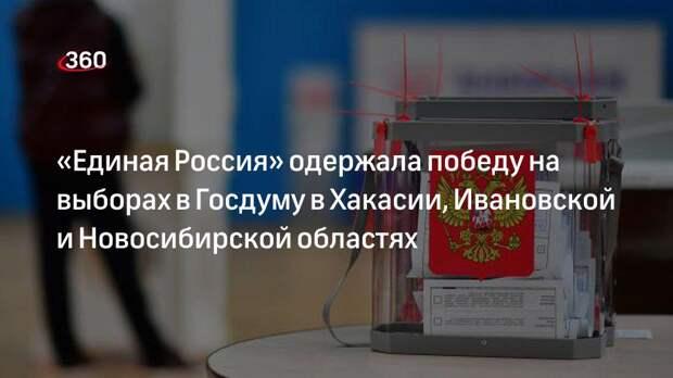 «Единая Россия» одержала победу на выборах в Госдуму в Хакасии, Ивановской и Новосибирской областях