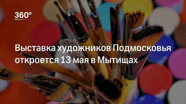 Выставка художников Подмосковья откроется 13 мая в Мытищах