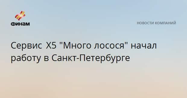 """Сервис X5""""Много лосося"""" начал работу в Санкт-Петербурге"""