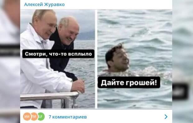 «Дайте грошей!»: Сеть покорил мем про Зеленского, Путина и Лукашенко в Сочи