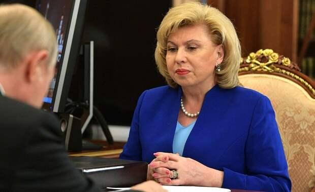 Уполномоченная по правам человека при Президенте России заявила, что граждане страны отрицательно оценивают состояние защиты своих прав