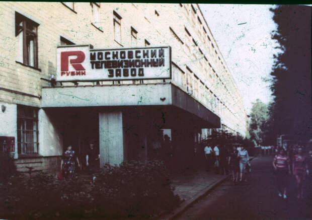 Вхож на знаменитый завод телевизоров Рубин