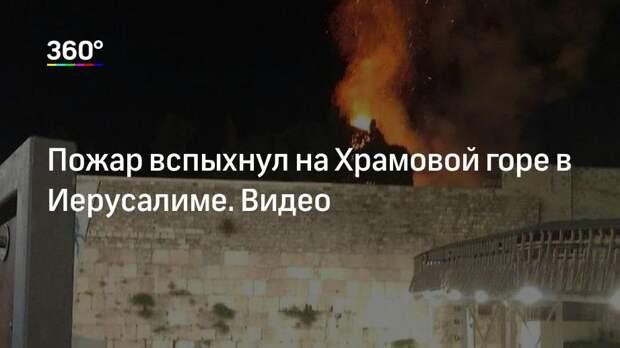 Пожар вспыхнул на Храмовой горе в Иерусалиме. Видео