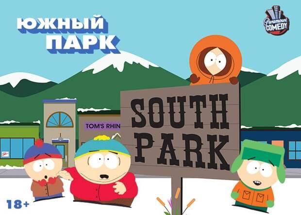 Специальный выпуск «Южного парка» посвятили пандемии