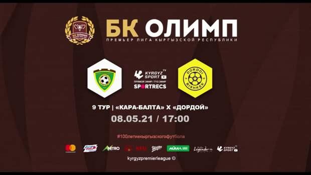 Кара-Балта - Дордой. БК ОЛИМП — Премьер Лига. 9 тур